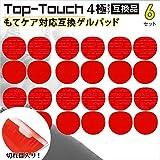 Top-Touch 互換ゲルパッド もてケア互換 もてケアpro互換 4極タイプ対応互換 腹筋用【6セット 24枚入】 互換 交換用 ゲルパッド 日本製ゲル採用 正規品ではありません 互換品