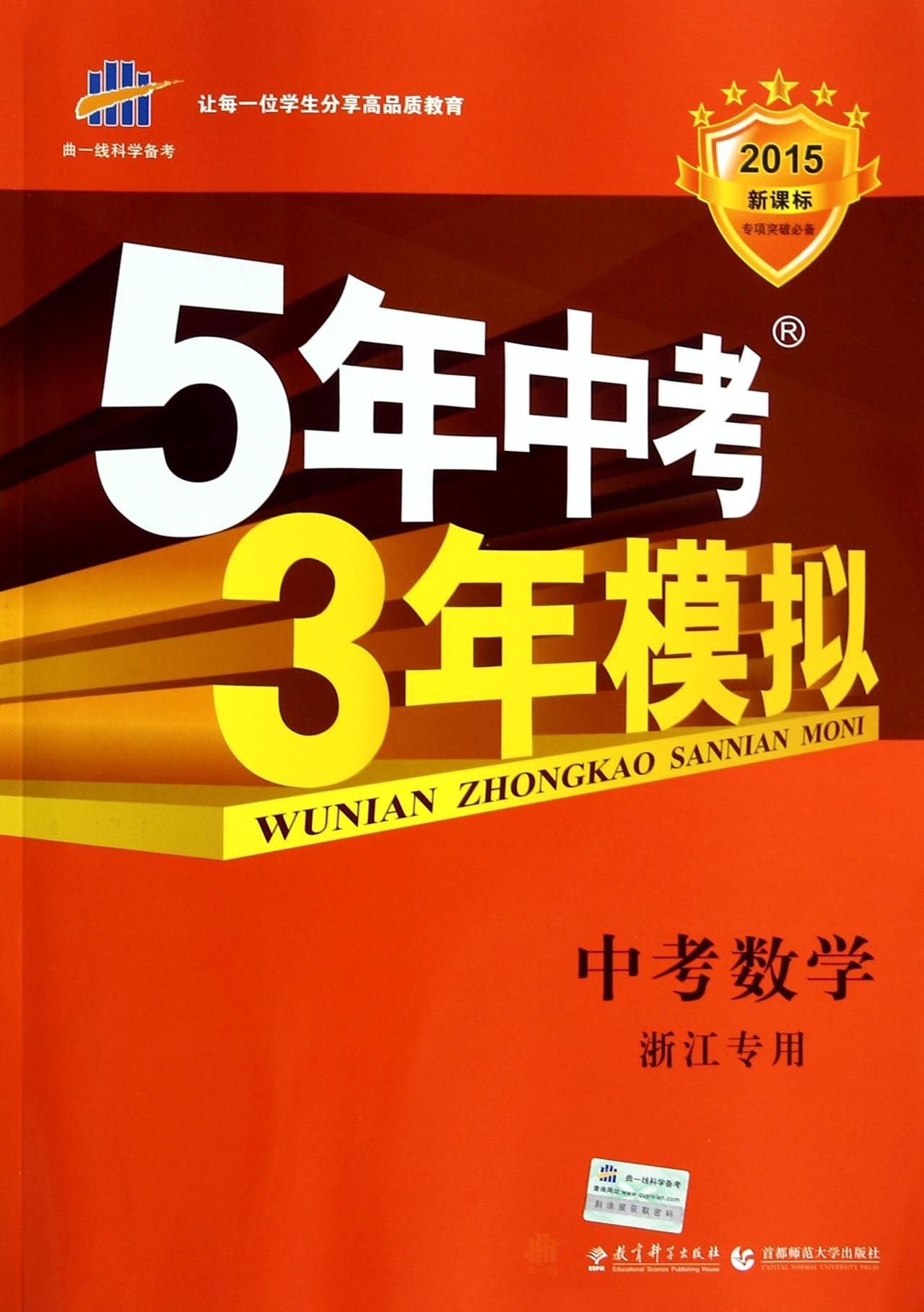Download Curved line scientific Remarks 3 years 5 years exam simulation : in Mathematics ( Zhejiang special ) ( 2014 new curriculum )(Chinese Edition) ebook