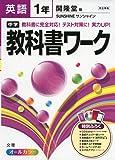 中学教科書ワーク 開隆堂版 SUNSHINE 英語1年