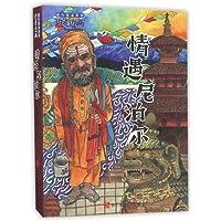 """""""边走边画""""旅行绘本系列:情遇尼泊尔"""