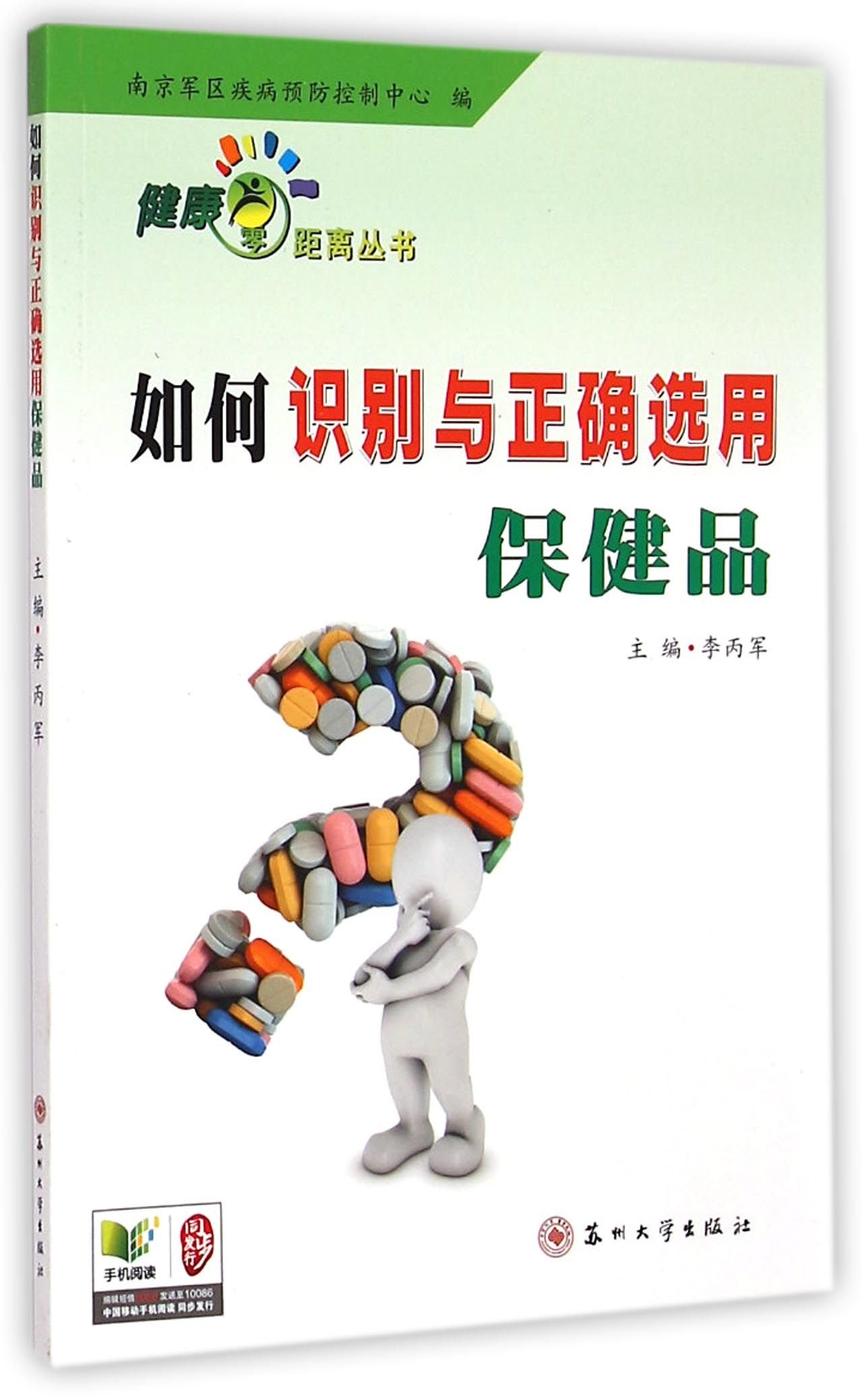 Read Online How to Discern, Select and Use Health Care Products Correctly (Chinese Edition) pdf epub