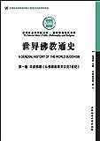 世界佛教通史.第1卷,印度佛教:从佛教起源至公元7世纪 (中国社会科学院文库·哲学宗教研究系列)