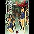 スクール人魚 1 (チャンピオンREDコミックス)