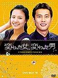変わった女、変わった男 DVD-BOX7