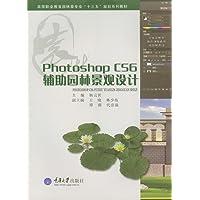 """高等职业教育园林类专业""""十三五""""规划系列教材:PhotoshopCS6辅助园林景观设计(附光盘)"""