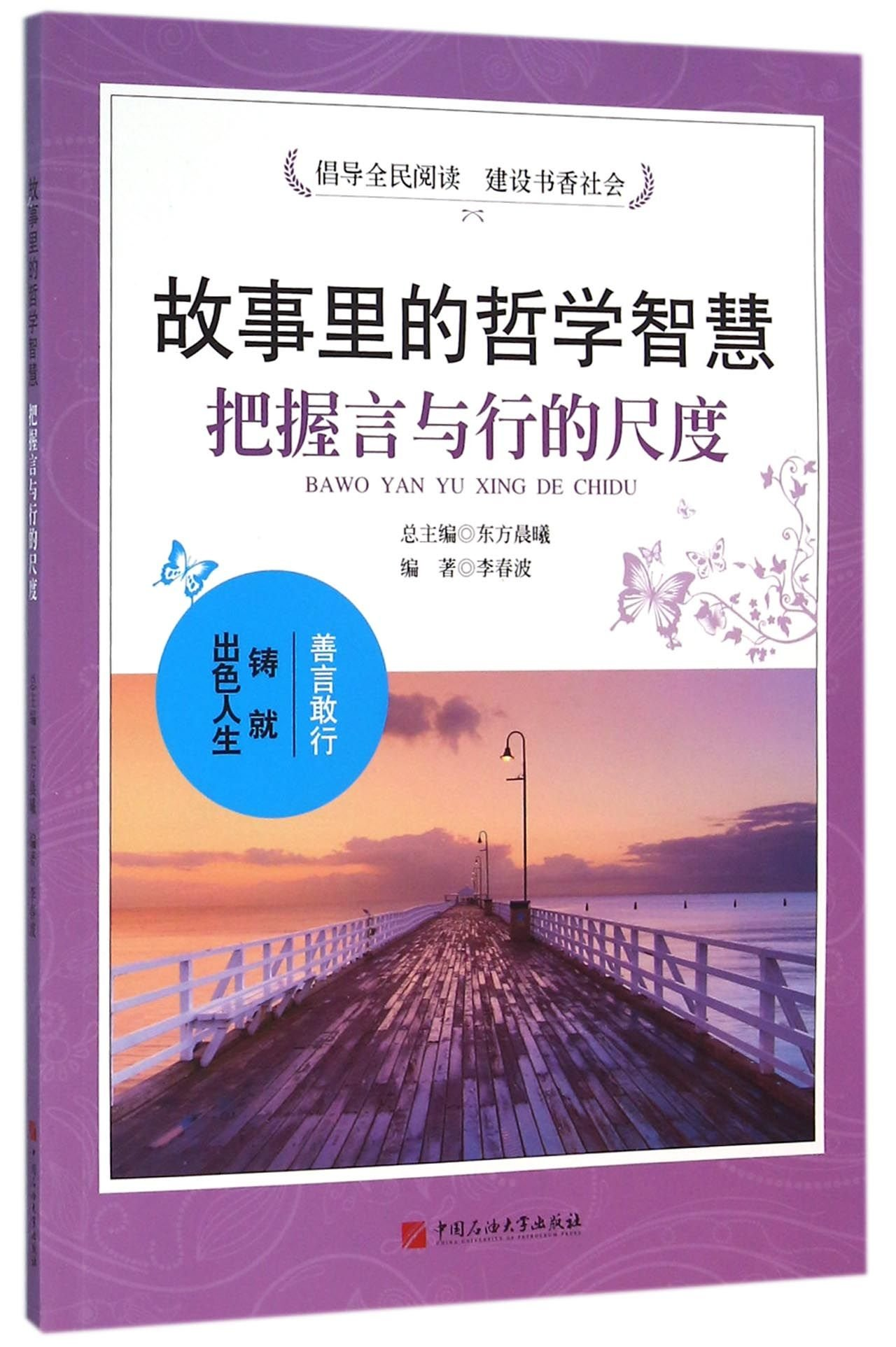 Download Smart on Word and Action (Chinese Edition) pdf epub
