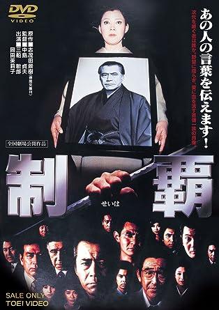 Amazon   制覇 [DVD]   映画