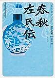 春秋左氏伝 ビギナーズ・クラシックス 中国の古典 (角川ソフィア文庫)