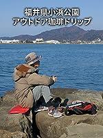 ビデオクリップ: 福井県小浜公園 | アウトドア珈琲ドリップ