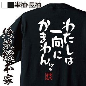 憩楽体Tシャツ わたしは一向にかまわんッッ(150サイズTシャツ白x文字黒)