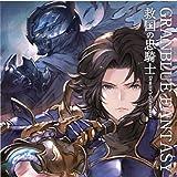 グランブルーファンタジー GRANBLUE FANTASY 救国の忠騎士 Director's Cut Version ドラマ CD