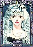 プライド 1 (集英社文庫―コミック版)