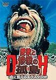 愛欲と惨殺の孤島/血に飢えるエクスタシー [DVD]