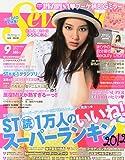 SEVENTEEN (セブンティーン) 2012年 09月号 [雑誌]