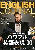 CD付 ENGLISH JOURNAL (イングリッシュジャーナル) 2015年 02月号