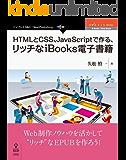 HTMLとCSS、JavaScriptで作る、リッチなiBooks電子書籍 OnDeck Books (OnDeck Books(NextPublishing))