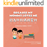 Because My Mommy Loves Me 因為我的媽媽愛我 (Big & Little Brother (English & Chinese))