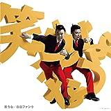 笑うな[初回盤 CD+DVD]
