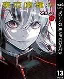 東京喰種トーキョーグール:re 13 (ヤングジャンプコミックスDIGITAL)