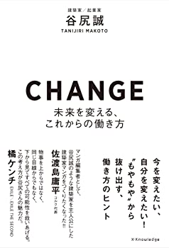 CHANGE -未来を変える、これからの働き方-