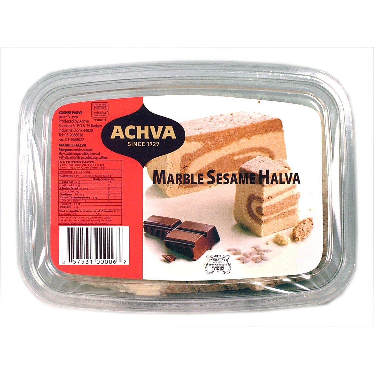 Achva Marble Sesame Halva, 16-Ounce Packages (Pack of 2) by Achva