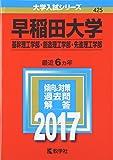 早稲田大学(基幹理工学部・創造理工学部・先進理工学部) (2017年版大学入試シリーズ)