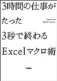 3時間の仕事がたった3秒で終わるExcelマクロ術 仕事の教科書BOOKS
