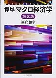 標準 マクロ経済学(第2版)