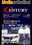 月刊CENTURY(センチュリー)2018-10月号