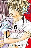 煩悩パズル 6 (フラワーコミックス)