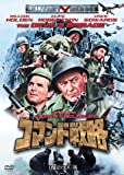 コマンド戦略 -HDリマスター版- [DVD]