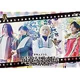 ドキュメント『最遊記歌劇伝-Over the Bullets-』 [DVD]