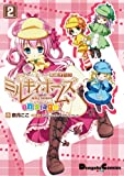 探偵オペラミルキィホームズon stage! 2 (電撃コミックス EX 163-2)