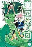 東京探偵団 (3) (小学館文庫 ほB 62)