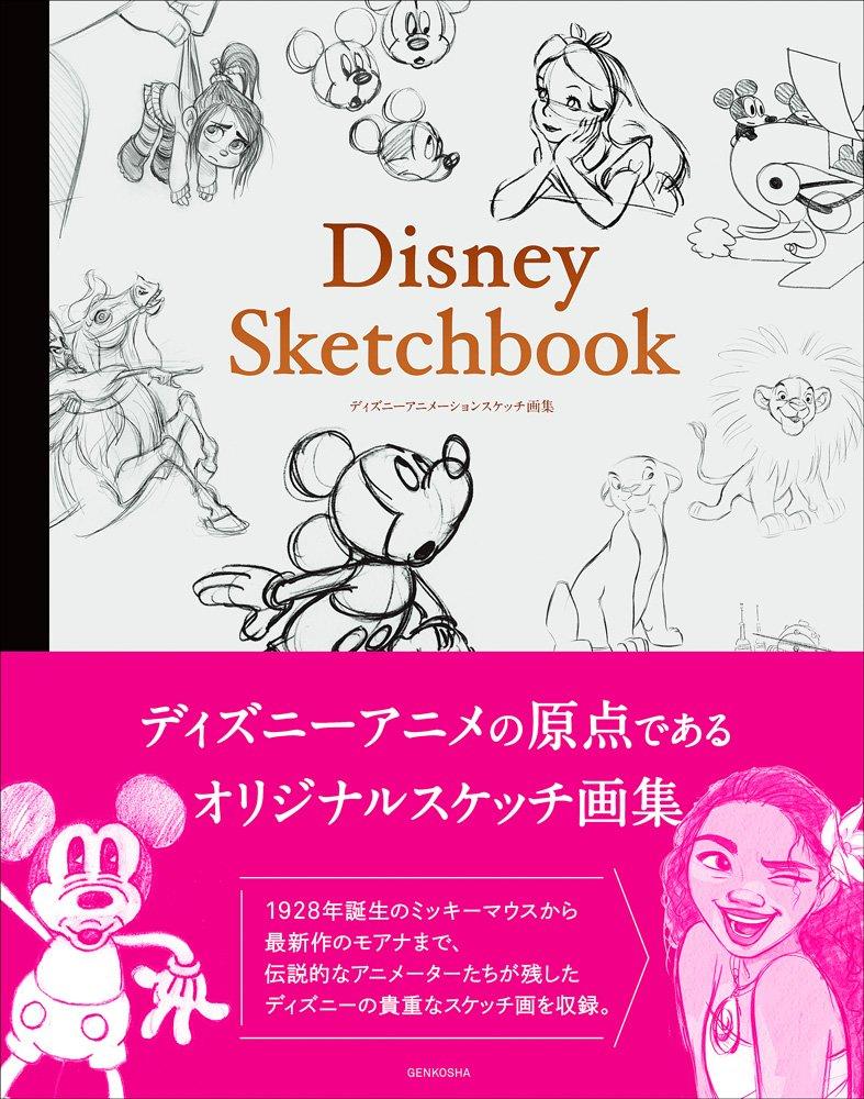 Download Disney Sketchbook sketches of Disney animation art pdf