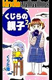 くじらの親子 2巻