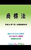 商標法 平成30年度版(平成31年7月1日) カラー法令シリーズ