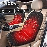 AUDEW 12V車用ホット 車 シート ヒーター カー用品 車載 有効加熱保証