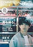 COMMERCIAL PHOTO (コマーシャル・フォト) 2019年 4月号