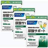 ファンケル(FANCL)尿酸サポート [機能性表示食品]約90日分 徳用3袋セット