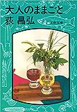 大人のままごと (文春文庫 172-2)