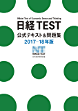 日経TEST公式テキスト&問題集2017-18年版