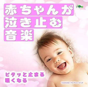 泣き 赤ちゃん 音楽 が 止む