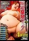 メガトン女の圧迫窒息ファック4時間 [DVD]