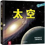 趣味科普立体书系列:太空