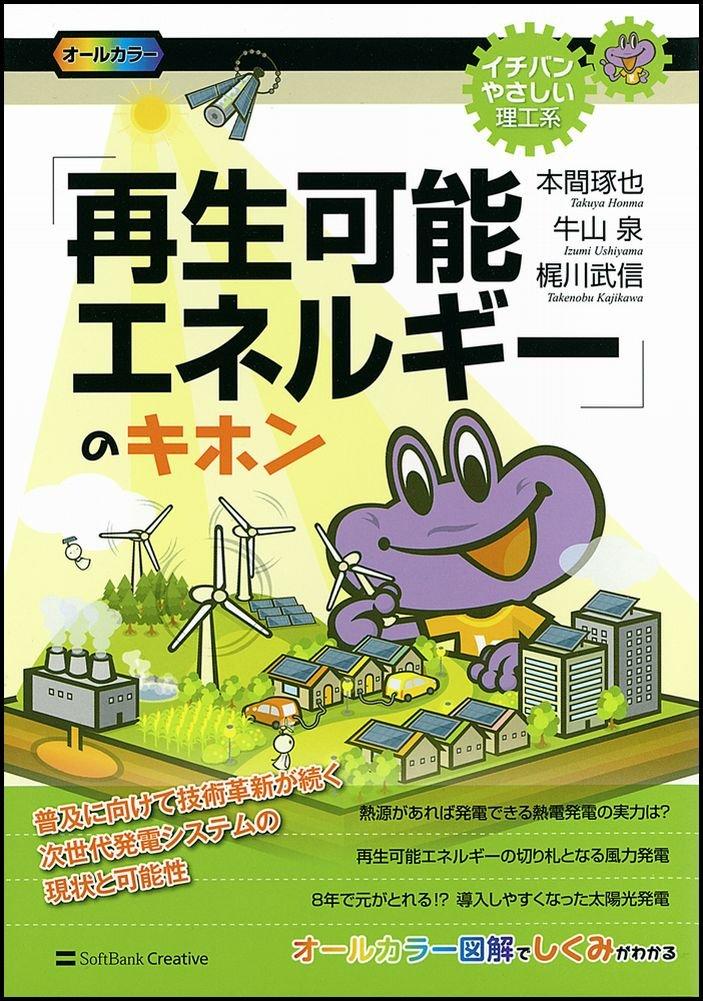 Download Saisei kano enerugi no kihon : Fukyu ni mukete gijutsu kakushin ga tsuzuku jisedai hatsuden shisutemu no genjo to kanosei. ebook