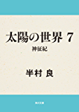 太陽の世界 7 神征紀 太陽の世界シリーズ (角川文庫)