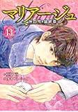 マリアージュ~神の雫 最終章~(13) (モーニング KC)