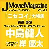 J Movie Magazine Vol.41[表紙:中島健人] (パーフェクト・メモワール)