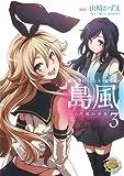 艦隊これくしょん -艦これ- 島風 つむじ風の少女 (3) (電撃コミックスNEXT)